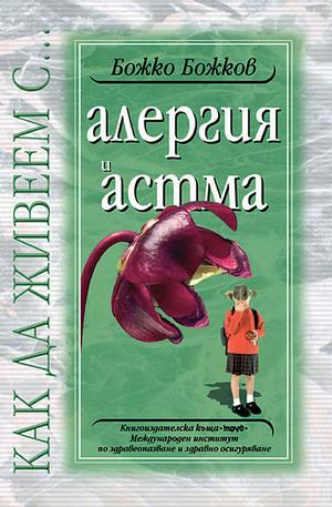 е-книга - Как да живеем с ... алергия и астма