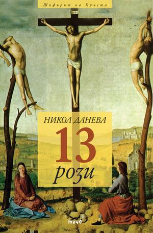е-книга - 13 рози