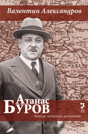 е-книга - Атанас Буров - банкер, политик, дипломат