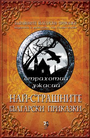 е-книга - Най-страшните български приказки
