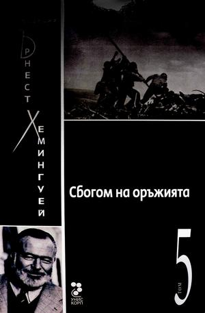 е-книга - Сбогом на оръжията - Колекция Хемингуей- Том 5