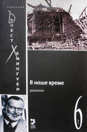 е-книга - В наше време - Колекция Хемингуей- Том6