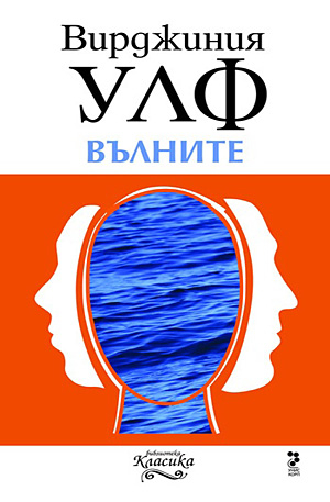 е-книга - Вълните