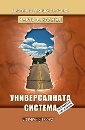 е-книга - Универсалната система