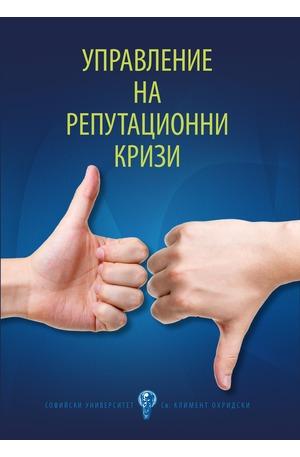 е-книга - Управление на репутационни кризи
