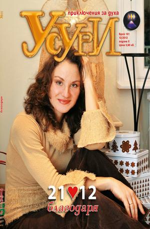 е-списание - Усури - 101 брой/2012