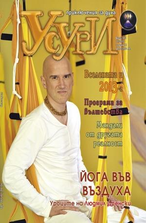 е-списание - Усури - 102 брой/2012