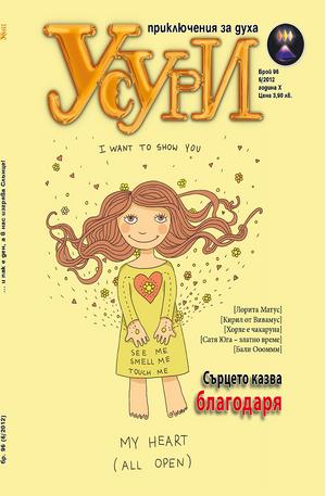 е-списание - Усури - 96 брой/2012
