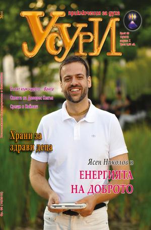 е-списание - Усури - 99 брой/2012