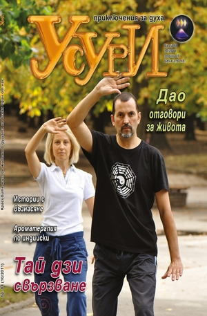 е-списание - Усури/брой 88