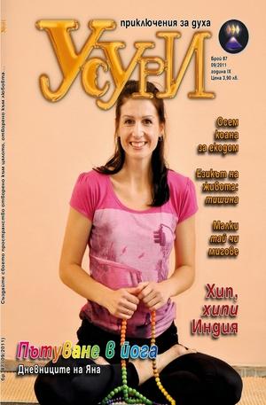 е-списание - Усури/брой 87