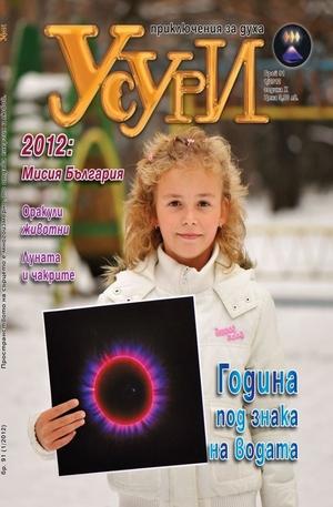 е-списание - Усури/брой 91