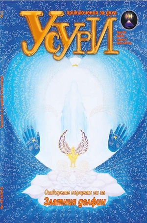 е-списание - Усури - 93 брой/2012
