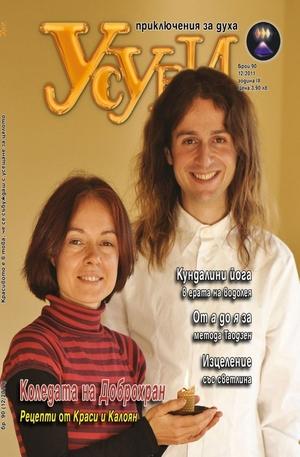 е-списание - Усури/брой 90