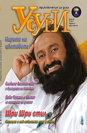 е-списание - Усури - 95 брой/2012