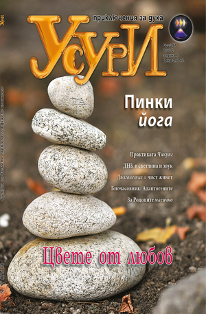 е-списание - Усури - 97 брой/2012