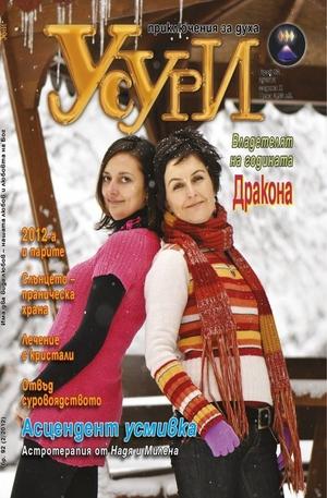 е-списание - Усури/брой 92