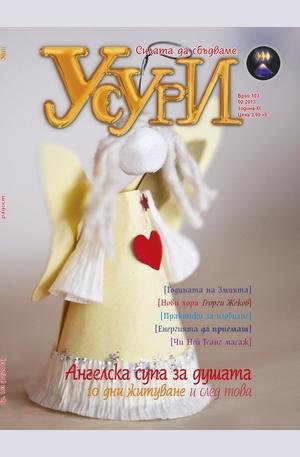 е-списание - Усури - 103 брой/2013