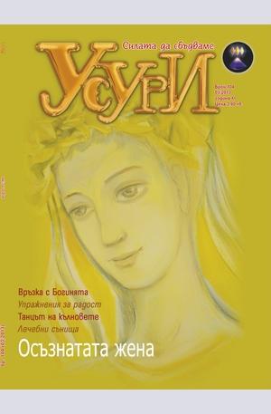 е-списание - Усури - 104 брой/2013