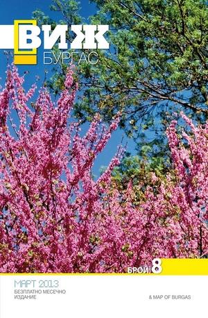 е-списание - Виж! Бургас - брой 8/2013