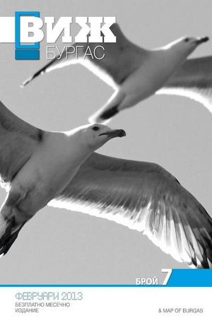 е-списание - Виж! Бургас - брой 7/2013