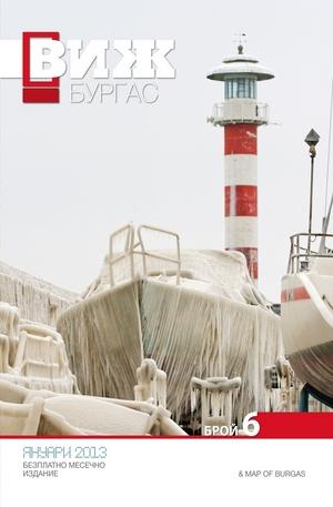 е-списание - Виж! Бургас - брой 6/2013
