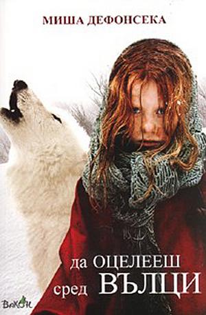 е-книга - Да оцелееш сред вълци