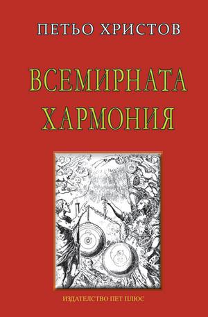 е-книга - Всемирната хармония