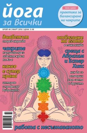 е-списание - Йога за всички - брой 2/2015