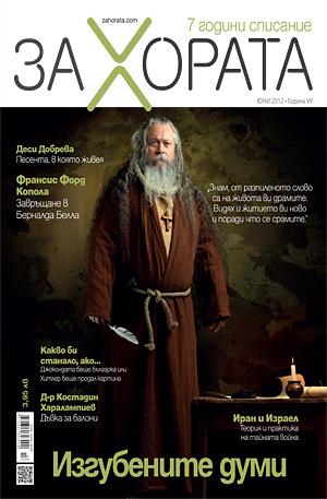 е-списание - ЗА Хората брой 13/2012