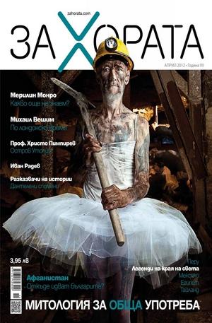 е-списание - ЗА Хората - брой 11