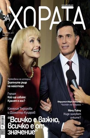 е-списание - ЗА Хората/брой 7