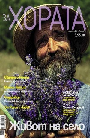 е-списание - ЗА Хората/брой 8