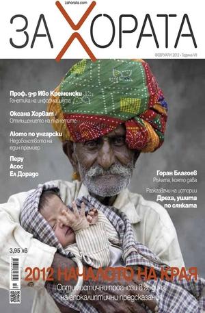 е-списание - ЗА Хората/брой 10