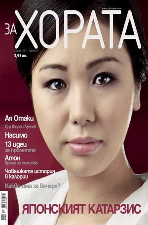 е-списание - ЗА Хората/брой 2