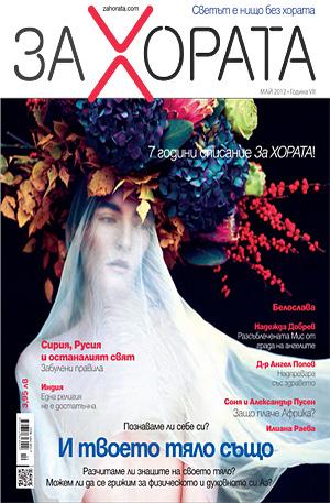 е-списание - ЗА Хората - брой 12/2012
