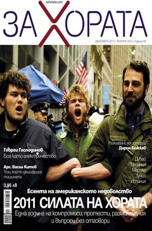 е-списание - ЗА Хората/брой12-1