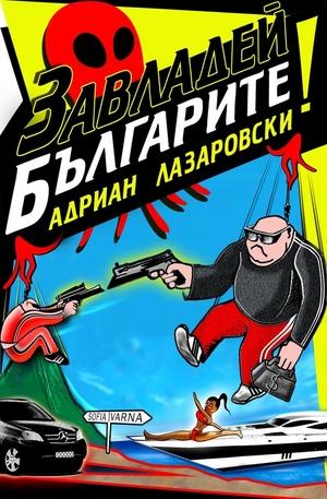 е-книга - Завладей българите!