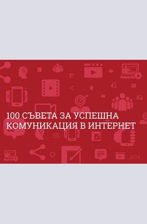 е-книга - 100 съвета за успешна комуникация в Интернет