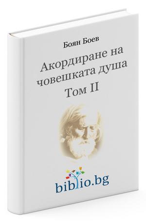 е-книга - Акордиране на човешката душа - Том 2