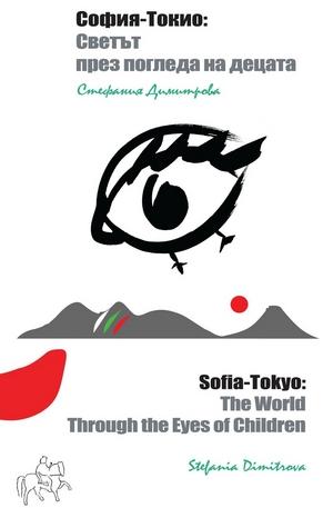 е-книга - София - Токио: Светът през погледа на децата