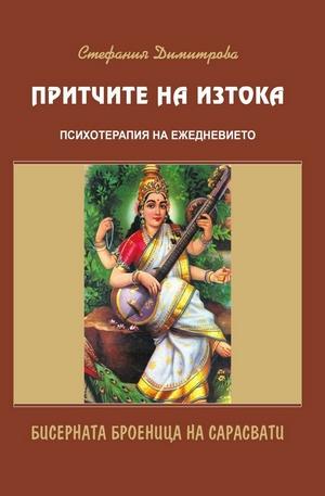 е-книга - Притчите на Изтока – психотерапия на ежедневието: Бисерната броеница на Сарасвати