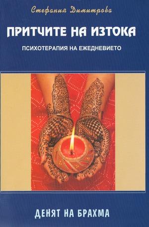 е-книга - Притчите на Изтока – психотерапия на ежедневието: Денят на Брахма