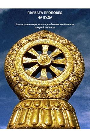 е-книга - Първата проповед на Буда