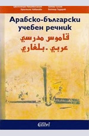 Книга - Арабско-български учебен речник