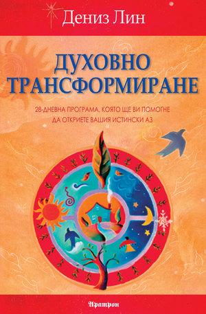 Книга - Духовно трансформиране