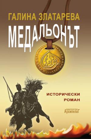 е-книга - Медальонът