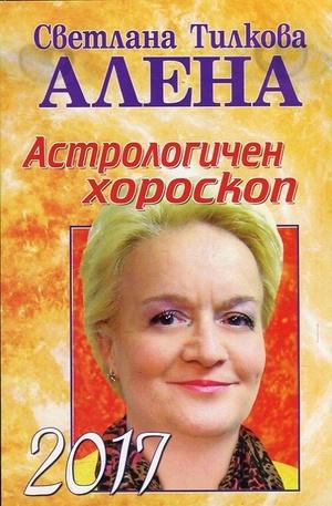 Книга - Астрологичен хороскоп 2017