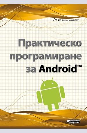 Книга - Практическо програмиране за Android