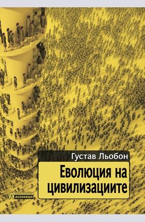 Книга - Еволюция на цивилизациите
